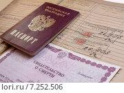 Паспорт и свидетельство о смерти на фоне старой домовой книги (2012 год). Редакционное фото, фотограф Metzlof / Фотобанк Лори