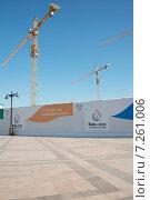 Купить «Baku - MARCH 21, 2015: 2015 European Games posters on March 21 i», фото № 7261006, снято 21 марта 2015 г. (c) Elnur / Фотобанк Лори