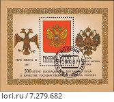 Купить «500-летие изображения двуглавого орла в качестве государственного символа России. Почтовая марка России 1997 года», иллюстрация № 7279682 (c) александр афанасьев / Фотобанк Лори