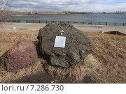 Купить «Памятный камень в месте высадки казаков в 1628 году и основании Красного Яра, Красноярск», эксклюзивное фото № 7286730, снято 14 апреля 2015 г. (c) Алексей Гусев / Фотобанк Лори