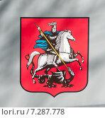 Купить «Герб Москвы», эксклюзивное фото № 7287778, снято 11 апреля 2015 г. (c) Александр Курлович / Фотобанк Лори