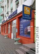 Купить «Операционный офис банка «Канский» в Красноярске», эксклюзивное фото № 7291618, снято 15 апреля 2015 г. (c) Алексей Гусев / Фотобанк Лори