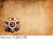 Купить «Орден Отечественной войны на старом потертом фоне», фото № 7293778, снято 21 апреля 2015 г. (c) Наталья Осипова / Фотобанк Лори
