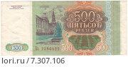 Купить «Банкнота достоинством 500 рублей образца 1993 года», иллюстрация № 7307106 (c) александр афанасьев / Фотобанк Лори