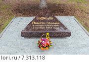 Купить «Самара. Памятный знак на центральной площади, посвященный параду 1941 года», фото № 7313118, снято 20 июня 2019 г. (c) FotograFF / Фотобанк Лори
