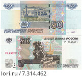 Купить «Банкнота достоинством 50 рублей образца 1997 года,модификация 2004 года», иллюстрация № 7314462 (c) александр афанасьев / Фотобанк Лори