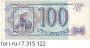 Купить «Банкнота достоинством 100 рублей образца 1993 года», иллюстрация № 7315122 (c) александр афанасьев / Фотобанк Лори