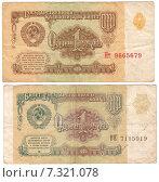 Банкнота достоинством 1 рубль образца 1961 и серия 1991 годов. Стоковая иллюстрация, иллюстратор александр афанасьев / Фотобанк Лори