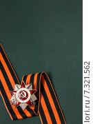 Купить «Орден Отечественной войны и георгиевская лента на зеленом фоне», фото № 7321562, снято 18 апреля 2015 г. (c) Наталья Осипова / Фотобанк Лори