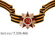 Купить «Орден Отечественной войны и Георгиевская лента», иллюстрация № 7339466 (c) Роман Иванов / Фотобанк Лори