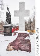 Купить «Памятный крест и памятник Дмитрию Донскому в Москве», эксклюзивное фото № 7367842, снято 28 января 2015 г. (c) Алёшина Оксана / Фотобанк Лори