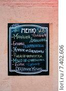 Купить «Меню, мелом на черной доске», фото № 7402606, снято 8 октября 2014 г. (c) Ирина Балина / Фотобанк Лори