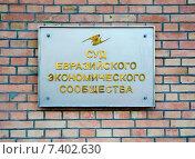 Купить «Минск. Табличка суда евразийского экономического сообщества», фото № 7402630, снято 8 октября 2014 г. (c) Ирина Балина / Фотобанк Лори
