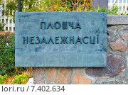 Купить «Минск. Площадь независимости.», фото № 7402634, снято 8 октября 2014 г. (c) Ирина Балина / Фотобанк Лори