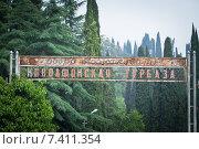 Заброшенная Новоафонская турбаза, Абхазия (2015 год). Редакционное фото, фотограф Наталья Чуб / Фотобанк Лори