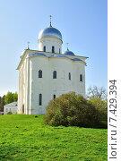 Купить «Собор Святого Георгия. Великий Новгород», фото № 7429394, снято 10 мая 2015 г. (c) Зезелина Марина / Фотобанк Лори