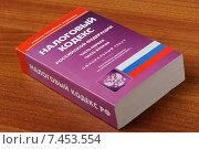 Купить «Налоговый кодекс лежит на столе», фото № 7453554, снято 30 апреля 2015 г. (c) Денис Ларкин / Фотобанк Лори