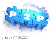 Купить «P2P - текст на синем пазле», иллюстрация № 7456226 (c) Илья Урядников / Фотобанк Лори