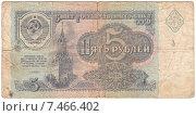 Банкнота достоинством 5 рублей образца 1991 года,лицевая сторона. Стоковая иллюстрация, иллюстратор александр афанасьев / Фотобанк Лори