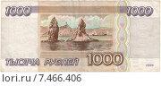 Купить «Банкнота достоинством 1000 рублей образца 1995 года», иллюстрация № 7466406 (c) александр афанасьев / Фотобанк Лори