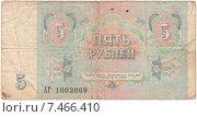 Банкнота достоинством 5 рублей образца 1991 года,оборотная сторона. Стоковая иллюстрация, иллюстратор александр афанасьев / Фотобанк Лори