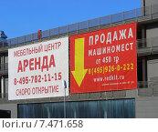 Купить «Рекламная вывеска о сдачи в аренду помещений в строящемся мебельном центре. Город Мытищи», эксклюзивное фото № 7471658, снято 19 марта 2015 г. (c) lana1501 / Фотобанк Лори