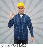 Купить «smiling male builder in helmet showing ok sign», фото № 7481626, снято 7 марта 2015 г. (c) Syda Productions / Фотобанк Лори