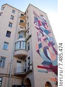 Купить «Москва, Звонарский переулок, дом 1. Граффити на стене дома», эксклюзивное фото № 7485474, снято 11 апреля 2015 г. (c) Илюхина Наталья / Фотобанк Лори