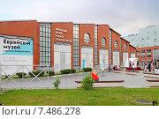 Купить «Еврейский музей и центр толерантности в Марьиной Роще. Москва», эксклюзивное фото № 7486278, снято 27 мая 2015 г. (c) Сергей Соболев / Фотобанк Лори