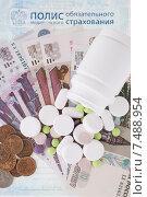 Купить «Полис обязательного медицинского страхования и таблетки», фото № 7488954, снято 1 мая 2015 г. (c) Литвяк Игорь / Фотобанк Лори