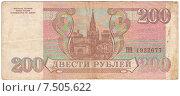 Купить «Банкнота достоинством 200 рублей образца 1993 года», иллюстрация № 7505622 (c) александр афанасьев / Фотобанк Лори