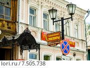Купить «Виды города Городца», фото № 7505738, снято 14 мая 2015 г. (c) hommik / Фотобанк Лори