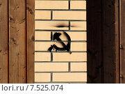 Отпечаток серпа и молота на кирпичной стене. Стоковое фото, фотограф Павел Нефедов / Фотобанк Лори