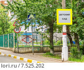 Купить «Предупреждающая табличка и дорожные знаки перед детским садом в подмосковном поселке», фото № 7525202, снято 6 июня 2015 г. (c) Владимир Сергеев / Фотобанк Лори