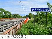 Купить «Автомобильный мост через реку Клязьму (Шапкин мост). Королев, Московской области», эксклюзивное фото № 7526546, снято 2 июня 2015 г. (c) lana1501 / Фотобанк Лори