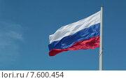 Купить «Флаг России на флагштоке развевается на фоне синего неба», видеоролик № 7600454, снято 23 июня 2015 г. (c) Игорь Долгов / Фотобанк Лори