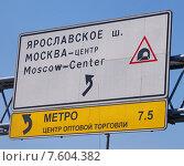 Купить «Указатель направлений на МКАД, Москва», фото № 7604382, снято 24 июня 2015 г. (c) Павел Кричевцов / Фотобанк Лори