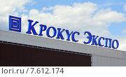 """Купить «Надпись и логотип """"Крокус Экспо"""" на крыше выставочного павильона», эксклюзивное фото № 7612174, снято 17 июня 2015 г. (c) Александр Замараев / Фотобанк Лори"""