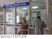 Купить «Регистратура в городской поликлинике», фото № 7617274, снято 9 июня 2015 г. (c) Ольга Алексеенко / Фотобанк Лори