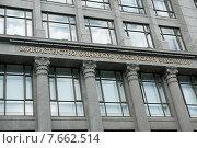 Купить «Министерство финансов Российской Федерации. Москва. Россия», фото № 7662514, снято 5 июля 2015 г. (c) E. O. / Фотобанк Лори