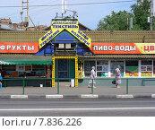Купить «Торговый центр на Фрязевской улице в Москве», эксклюзивное фото № 7836226, снято 4 июня 2014 г. (c) lana1501 / Фотобанк Лори