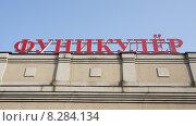 Купить «Фуникулёр», фото № 8284134, снято 27 июля 2014 г. (c) Владимир Михайлюк / Фотобанк Лори