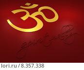 Купить «sign signal hindu philosophy om», фото № 8357338, снято 26 марта 2019 г. (c) PantherMedia / Фотобанк Лори