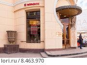 """Купить «Отделение банка """"Форабанк"""" на Старом Арбате в Москве», эксклюзивное фото № 8463970, снято 10 апреля 2015 г. (c) Константин Косов / Фотобанк Лори"""