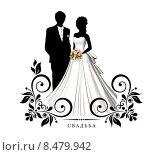 Свадьба. Жених и невеста. Стоковая иллюстрация, иллюстратор Мярц Алиса / Фотобанк Лори