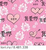 Сердечки и цветы с надписью «Я тебя люблю» на китайском языке. Бесшовный фон. Стоковая иллюстрация, иллюстратор Истомина Елена / Фотобанк Лори