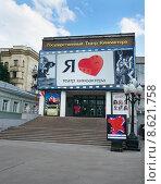 Купить «Москва, улица Поварская, Государственный театр киноактёра», эксклюзивное фото № 8621758, снято 14 июня 2015 г. (c) Dmitry29 / Фотобанк Лори