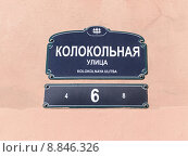 Адресная табличка с названием улицы на стене дома. Улица Колокольная, Санкт-Петербург. Стоковое фото, фотограф Vladimir Sviridenko / Фотобанк Лори