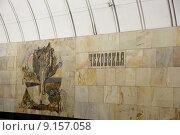 """Купить «Станция метро """"Чеховская"""", открыта 8 ноября 1983 года, Москва», фото № 9157058, снято 9 августа 2015 г. (c) Владимир Журавлев / Фотобанк Лори"""