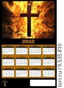 Купить «2012 Flaming Christian Cross Calendar», фото № 9535810, снято 25 марта 2019 г. (c) PantherMedia / Фотобанк Лори